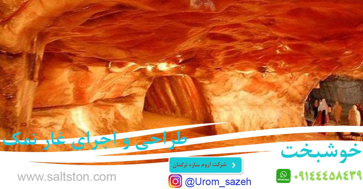 طراحی و اجرا و پیاده سازی تخصصی غار نمک
