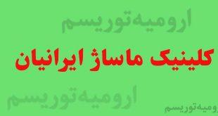 کلینیک ماساژ ایرانیان