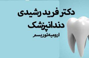 دکتر فرید رشیدی دندانپزشک ارومیه