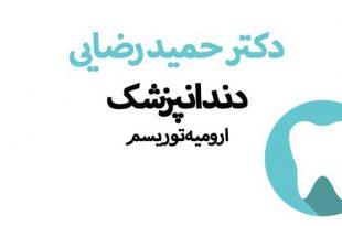 دکتر حمید رضایی دندانپزشک ارومیه | Dr. Hamid Rezaei