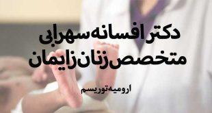دکتر افسانه سهرابی متخصص زنان و زایمان در ارومیه | Dr. Afsaneh Sohrabi