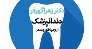 دکتر زهرا گهرفر دندانپرشک ارومیه