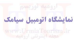 نمایشگاه اتومبیل سیامک در ارومیه
