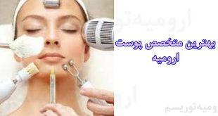 بهترین متخصص پوست در ارومیه