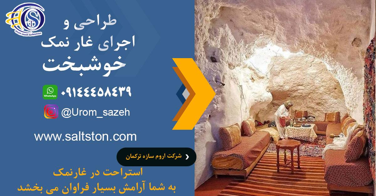 طراحی و اجرای تخصصی غار نمک
