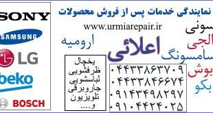 خدمات پس از فروش لوازم خانگی در ارومیه